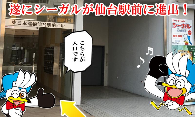 シーガル仙台駅前店